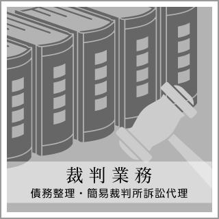 裁判業務 債務整理・簡易裁判所訴訟代理